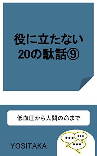 yaku ni tatanai 20 no da hanashi 9: teiketsuatsu kara ningen no inochi made (Japanese Edition)