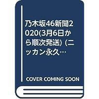 乃木坂46新聞2020(3月6日から順次発送) (ニッカン永久保存版)