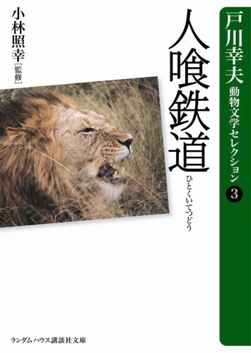 人喰鉄道 (ランダムハウス講談社文庫 と 1-3 戸川幸夫動物文学セレクション 3)