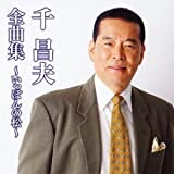 Masao Sen - Sen Masao Zenkyoku Shu Ippon No Matsu [Japan CD] TKCA-73808 by Crown Japan