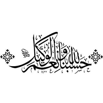 Generic Sticker mural Stickers Décor islamique musulman art, (arabe ...