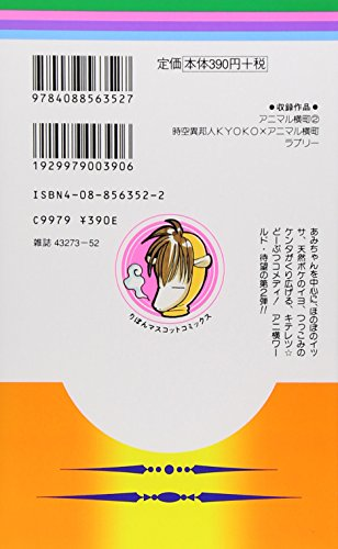 Animal Yokocho 2 (2) Ribbon Mascot Comics (2002) ISBN: 4088563522 [Japanese Import]