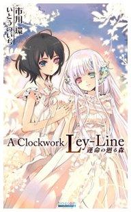 【リセプロモーションカード付属】A Clockwork Ley-Line 運命の廻る森 市川環 / いとうのいぢ