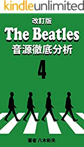 kaiteiban The Beatles ongentetteibunseki four (Japanese Edition)