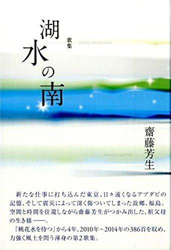Read Online Kosui no minami : Kashu. pdf epub