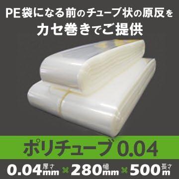 ポリチューブ 0.04mm厚 280mm×500m(1本)