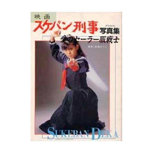 Sailor warrior of love - movie Sukeban Deka Photos (graffiti) (1987) ISBN: 4891893788 [Japanese Import]