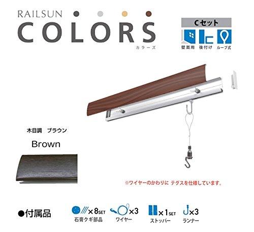 ピクチャーレール 石膏ボード用 RAILSUN COLORS 木目調ブラウン Cset 200cm(RC200C-2) B07B4V9PNQ