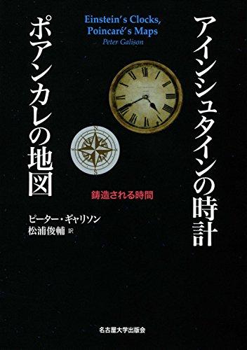 アインシュタインの時計 ポアンカレの地図―鋳造される時間―