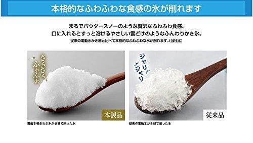 DOSHISHA electric Full-fledged fluffy ice machine DCSP-1751 (Blue)【Japan domestic goods】 by Doshisha (Image #4)