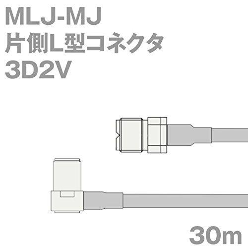 同軸ケーブル 3D2V MLJ-MJ (MJ-MLJ) 30m (インピーダンス:50Ω) 3D-2V 加工製作品 TV   B01IQTQYCY