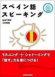 スペイン語スピーキング CD付