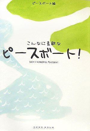 Download Had such a great Peace Boat! (2007) ISBN: 4877585133 [Japanese Import] pdf