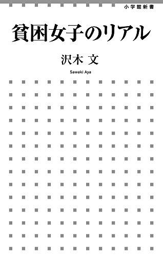 貧困女子のリアル (小学館新書)