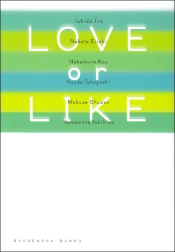 LOVE or LIKE (祥伝社文庫 ん 1-45)