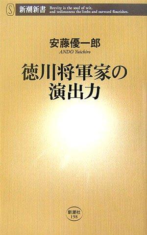徳川将軍家の演出力 (新潮新書)