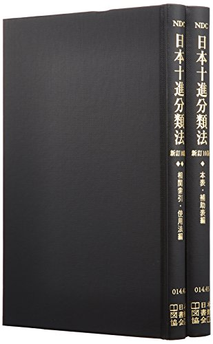 日本十進分類法