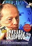 Chto delat', ili kak nam obustroit' Rossiyu / What to do or as us to equip Russia - Mikhail Zadornov (DVD PAL) NO SUBTITLES