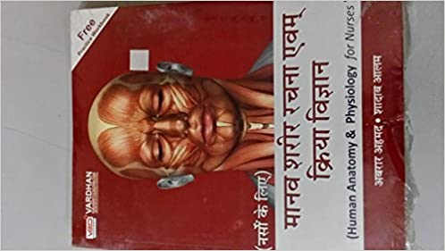 Buy Human Anatomy & Physiology for NURSES (HINDI) Book Online at Low ...