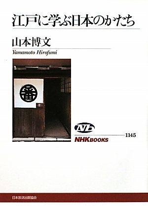 江戸に学ぶ日本のかたち (NHKブックス)