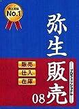 【旧商品】弥生販売 08 プロフェッショナル