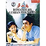 Follow Me in Chinese: Romance on Lushan Mountain(DVD)(Language: Mandarin Chinese, Subtitles: simplified Chinese/English)