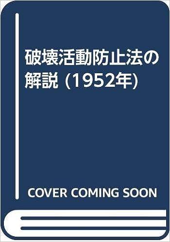 破壊活動防止法の解説 (1952年) | 関 之 |本 | 通販 | Amazon