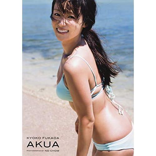 深田恭子 AKUA 表紙画像