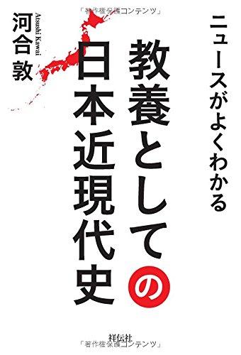 ニュースがよくわかる教養としての日本近現代史