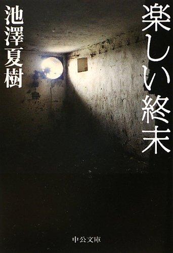 楽しい終末 (中公文庫)