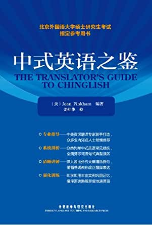 The Translator S Guide To Chinglish Chinese Edition