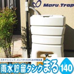 高品質コンパクト雨水貯留タンク「まる140L」 B00A8SOGPO 24800