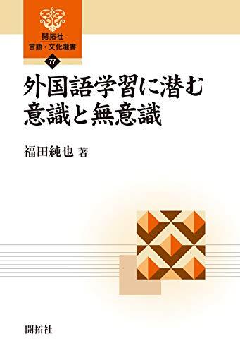 外国語学習に潜む意識と無意識 (開拓社 言語・文化選書77)