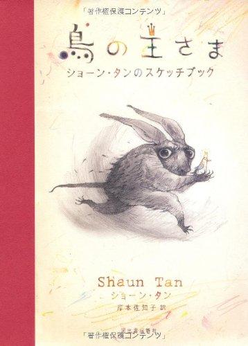 鳥の王さま ---ショーン・タンのスケッチブック