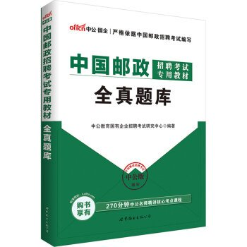 Read Online The public version China Post Recruitment Examination dedicated teaching: the whole truth Exam(Chinese Edition) pdf