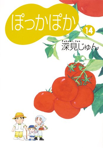 ぽっかぽか 14 (YOU漫画文庫)