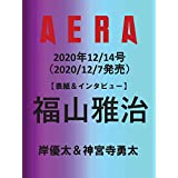 AERA 2020年 12/14号