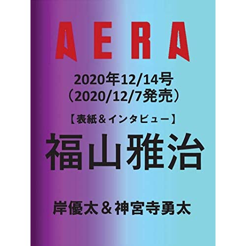 AERA 2020年 12/14号 表紙画像