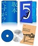 坂本ですが? 5(Blu-ray)