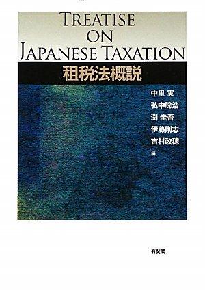 Sozeihō gaisetsu = Treatise on Japanese taxation