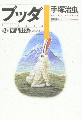 ブッダ (第2巻)