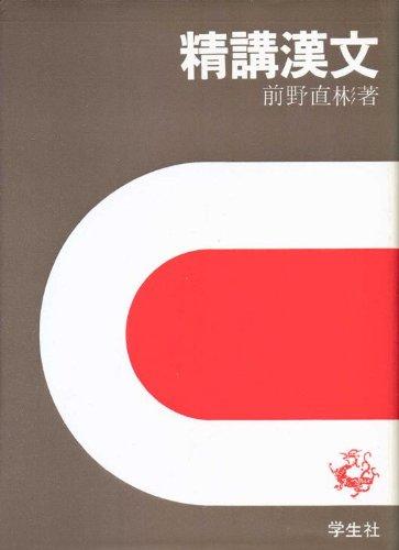 精講漢文 (1966年)