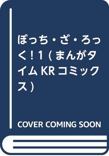 ぼっち・ざ・ろっく! (1) (まんがタイムKRコミックス)