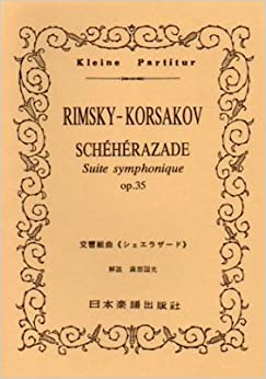 No.69 リムスキーコルサコフ シェエラザード (Kleine Partitur)