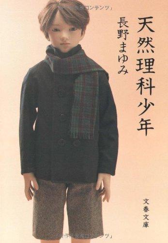 天然理科少年 (文春文庫)