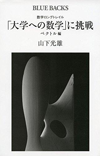 数学ロングトレイル 「大学への数学」に挑戦 ベクトル編 (ブルーバックス)