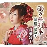 Ryoko Watanabe - Ame No Shuressha / Nijiiro Ni Somete [Japan CD] CRCN-2568