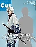 Cut 2017年 03 月号 [雑誌]