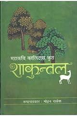 Shakuntal Hardcover
