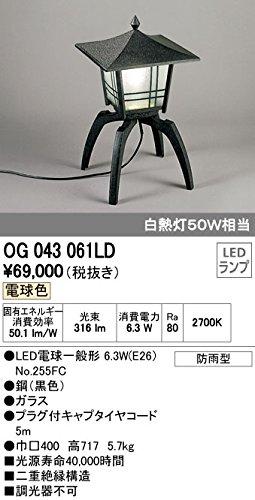 オーデリック エクステリアライト ガーデンライト 【OG 043 061LD】 OG043061LD B00DKTEWNE 29435